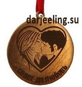 Медаль медная Совет да любовь